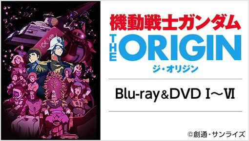 『機動戦士ガンダム ジ オリジン』A-on Store 特集ページ