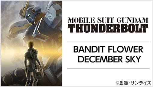 『機動戦士ガンダム サンダーボルト BANDIT FLOWER & DECEMBER SKY』A-on Store 商品検索結果