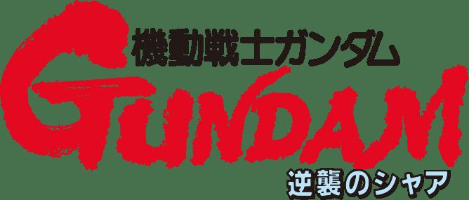 『機動戦士ガンダム 逆襲のシャア』ロゴ