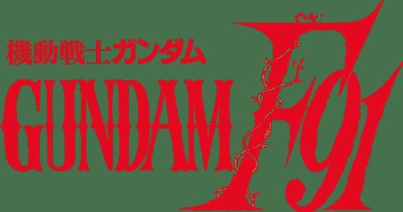 『機動戦士ガンダムF91』ロゴ