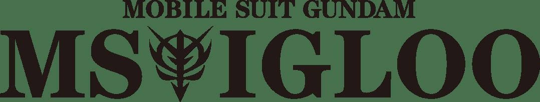 『機動戦士ガンダム MSイグルー』ロゴ