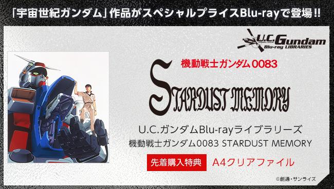 『機動戦士ガンダム0083 STARDUST MEMORY』商品情報