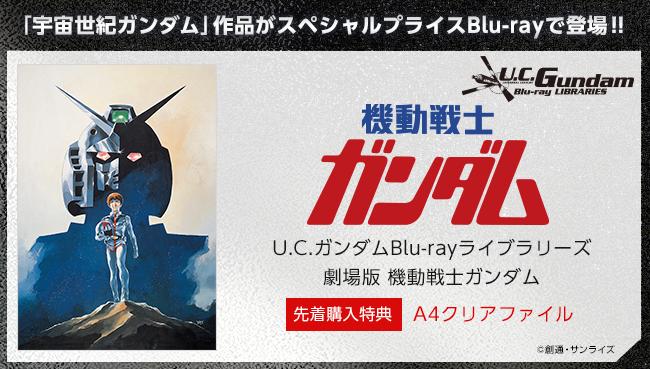 『劇場版 機動戦士ガンダム』商品情報