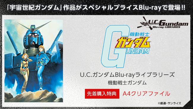 『機動戦士ガンダム 第08MS小隊』商品情報