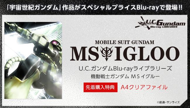 『機動戦士ガンダム MSイグルー』商品情報