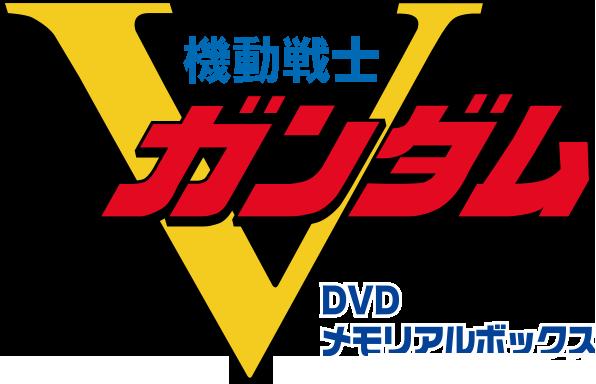 『機動戦士Vガンダム』ロゴ