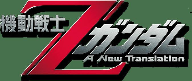 『劇場版 機動戦士Ζガンダム』ロゴ