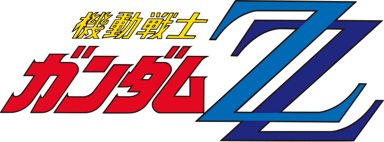 『機動戦士ガンダムZZ』ロゴ