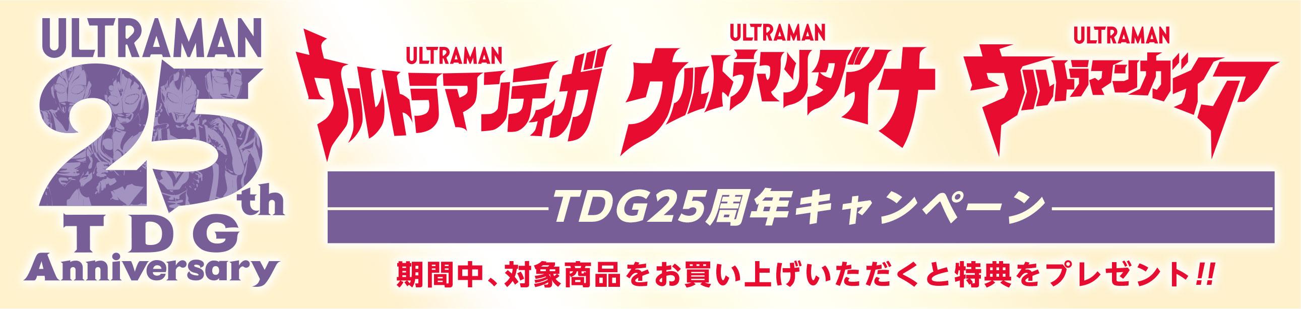 ウルトラマン(ティガ・ダイナ・ガイア)TDG25周年キャンペーン             期間中、対象商品をお買い上げいただくと特典をプレゼント!!