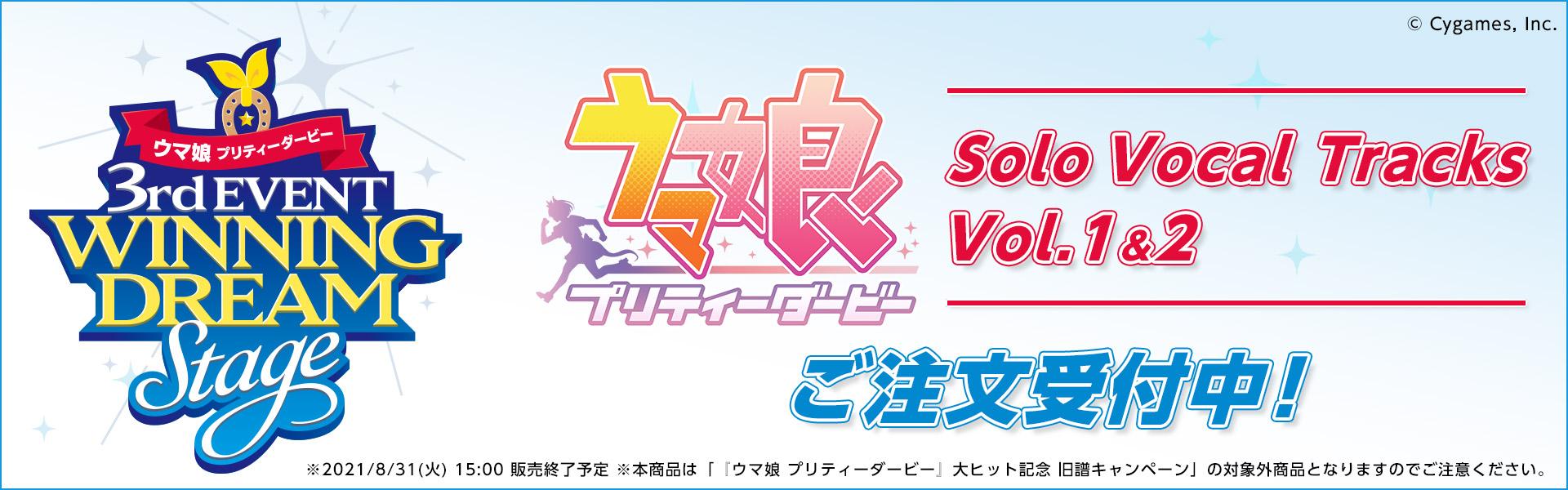 『ウマ娘 プリティーダービー』3rd EVENT WINNING DREAM STAGE Solo Vocal Tracks Vol.1&2                     2021.7.23(金)on sale!                     ※本商品は2021/8/31(火)15:00までの期間限定販売となります。                     ※本商品は「『ウマ娘 プリティーダービー』大ヒット記念 旧譜キャンペーン」の対象外商品となりますのでご注意ください。