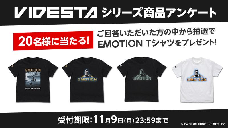 『VIDESTA』シリーズ 商品アンケート 20名様に当たる! ご回答いただいた中から抽選でEMOTION Tシャツをプレゼント!