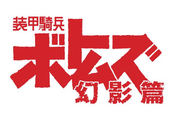 装甲騎兵ボトムズ 幻影篇