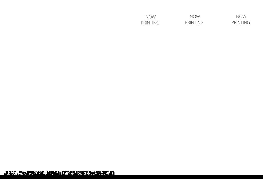 「宇宙戦艦ヤマト」という時代 西暦2202年の選択 商品仕様比較表