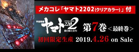 メカコレ「ヤマト2202(クリアカラー)」付 宇宙戦艦ヤマト2202 愛の戦士たち 第7巻 初回限定生産 2019年4月26日発売