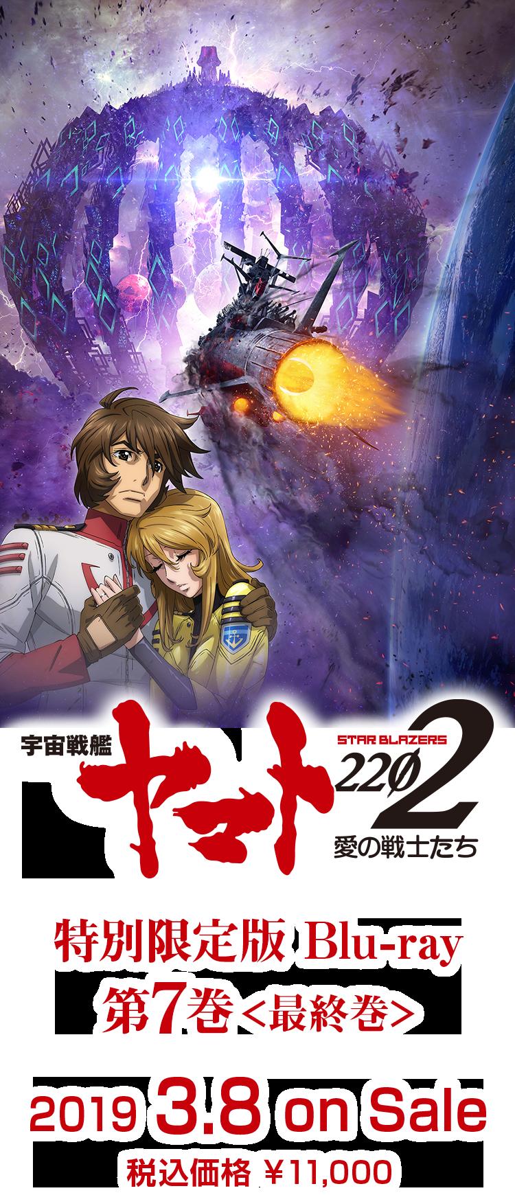 宇宙戦艦ヤマト2202。特別限定版Blu-ray第5巻、2018年6月1日発売