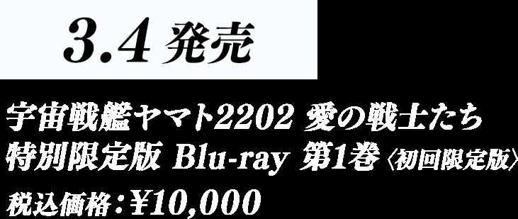 宇宙戦艦ヤマト2202 愛の戦士たち 特別限定版 Blu-ray 第1巻〈初回限定版〉 3月4日発売