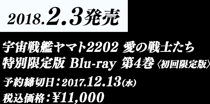 宇宙戦艦ヤマト2202 愛の戦士たち 特別限定版 Blu-ray 第4巻〈初回限定版〉 2017年12月23日発売