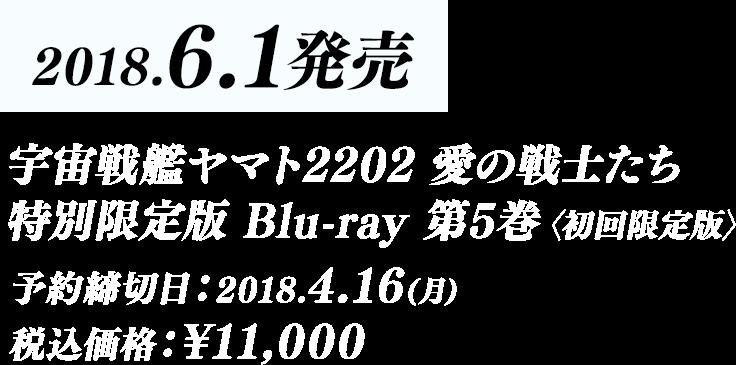 宇宙戦艦ヤマト2202 愛の戦士たち 特別限定版 Blu-ray 第5巻〈初回限定版〉 2018年6月1日発売