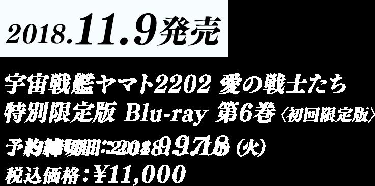宇宙戦艦ヤマト2202 愛の戦士たち 特別限定版 Blu-ray 第6巻〈初回限定版〉 2018年9月17日発売