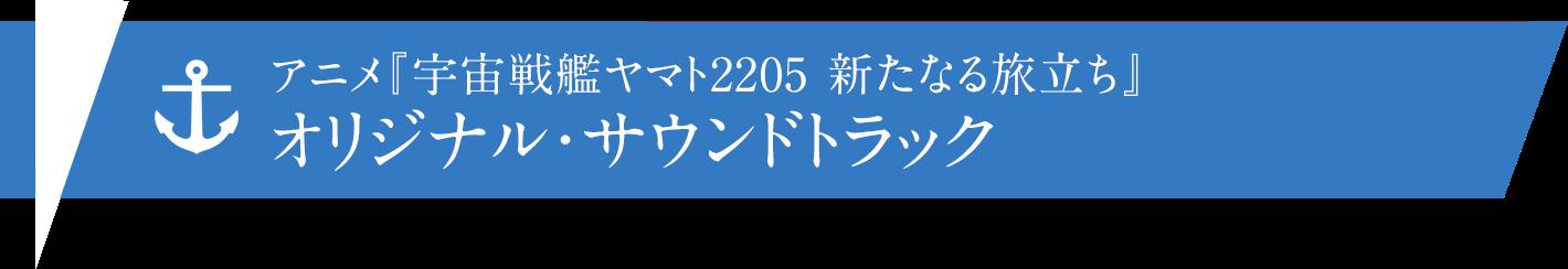 宇宙戦艦ヤマト2205 新たなる旅立ち オリジナル・サウンドトラック