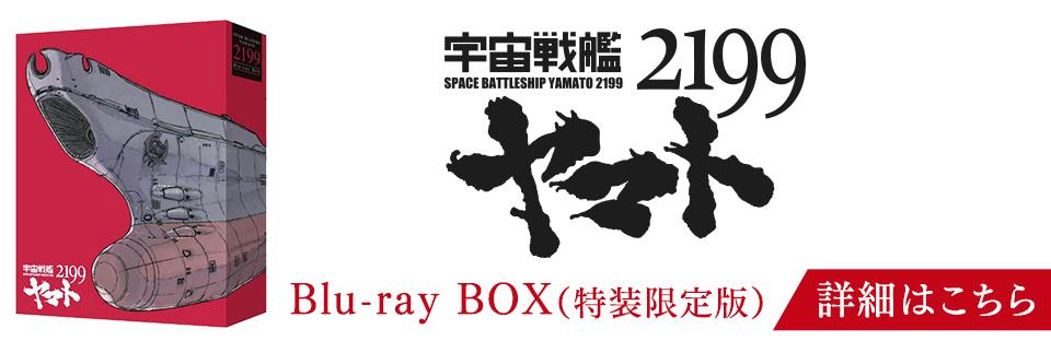 「宇宙戦艦ヤマト2199」 Blu-ray BOX (特装限定版)