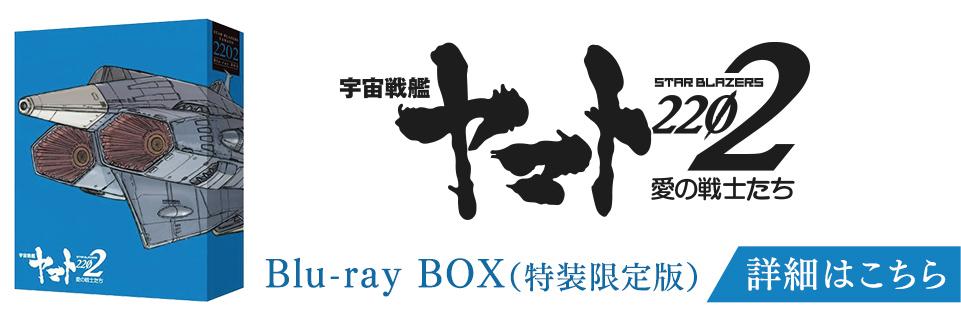 「宇宙戦艦ヤマト2202 愛の戦士たち」 Blu-ray BOX (特装限定版)