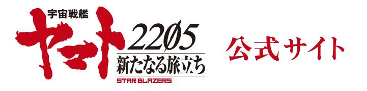 宇宙戦艦ヤマト2205 新たなる旅立ち 公式サイト