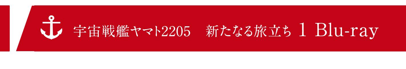 宇宙戦艦ヤマト2205 新たなる旅立ち 1 Blu-ray