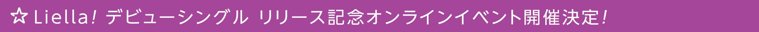 Liella! 1stシングル リリースイベント開催決定!