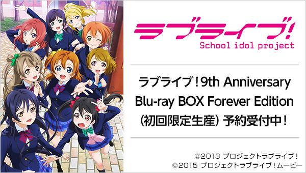 ラブライブ!Blu-ray BOX