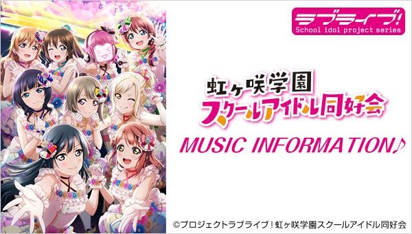 虹ヶ咲学園スクールアイドル同好会 MUSIC INFORMATION