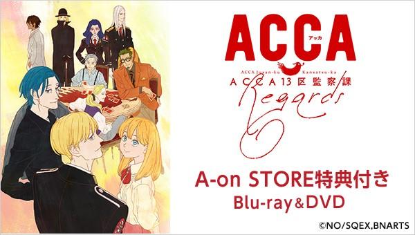『ACCA13区監察課 Regards』Blu-ray & DVD