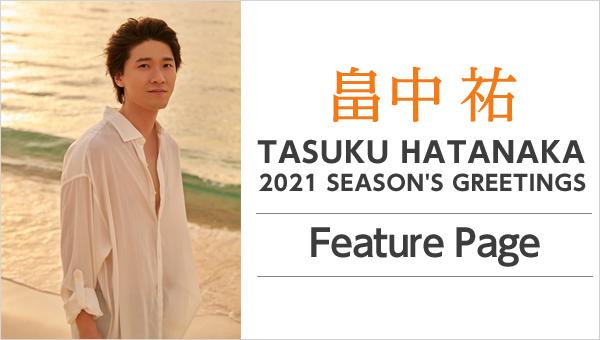 TASUKU HATANAKA 2021 SEASON'S GREETINGS