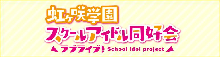 虹ヶ咲学園スクールアイドル同好会