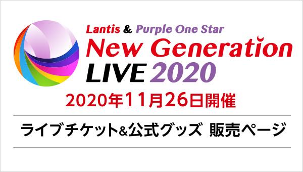 Lantis & Purple One Star New Generation LIVE 2020 公式チケット&グッズ販売ページ