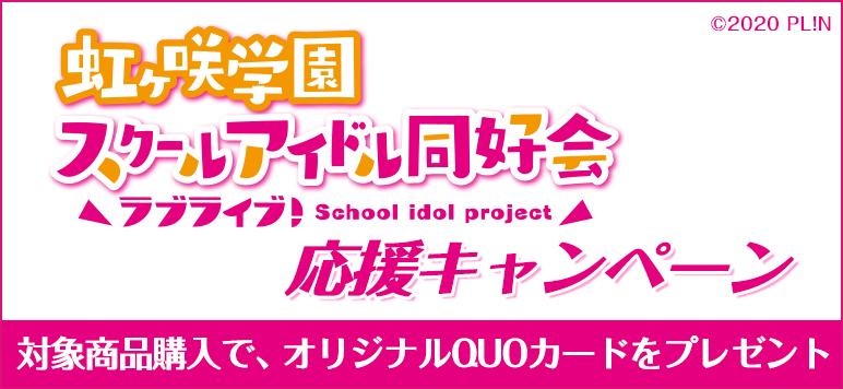 虹ヶ咲学園スクールアイドル同好会 応援キャンペーン