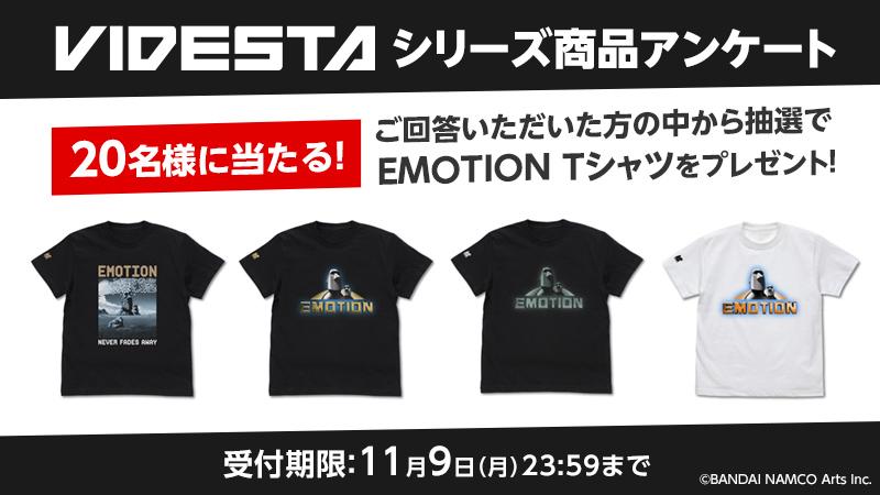 VIDESTAシリーズ商品アンケートキャンペーン