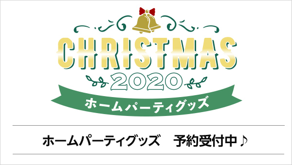 A-on STORE  Christmas2020 ホームパーティグッズ