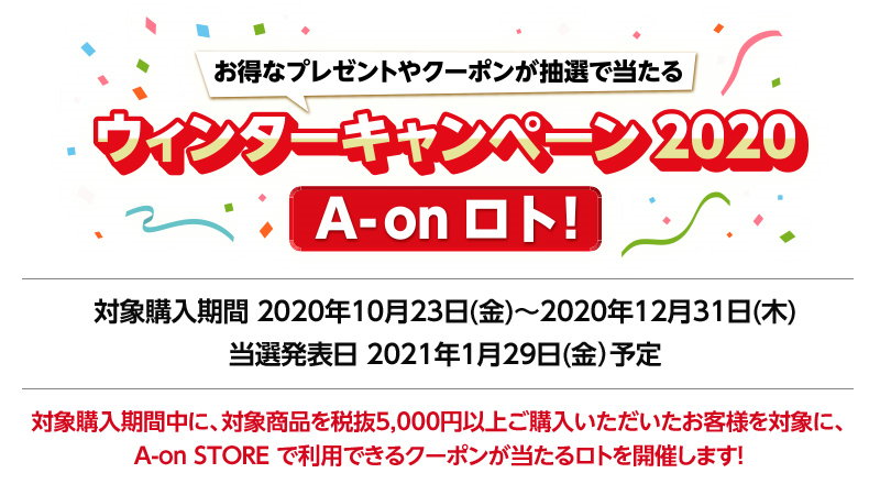 A-on STORE ウィンターキャンペーン2020 A-onロト!
