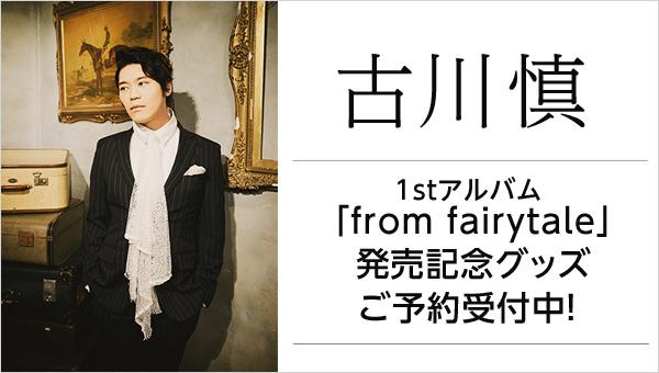 古川 慎 1stアルバム「from fairytale」発売記念グッズ