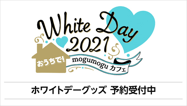 WhiteDay2021 おうちで!mogumoguカフェ