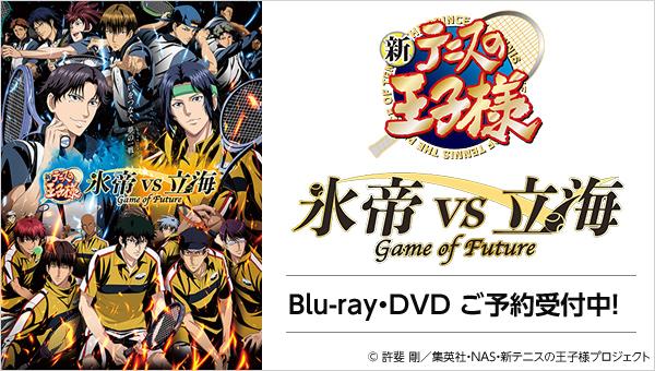 新テニスの王子様 氷帝vs立海 Game of Future Blu-ray・DVD