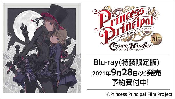 プリンセス・プリンシパル Crown Handler 特集ページ