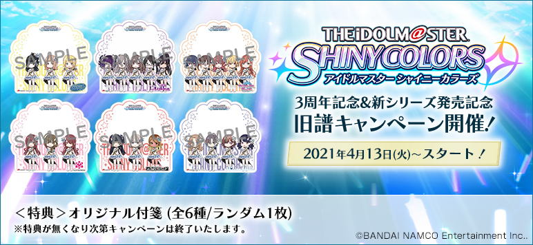 THE IDOLM@STER SHINY COLORS 3周年&新シリーズ 旧譜キャンペーン