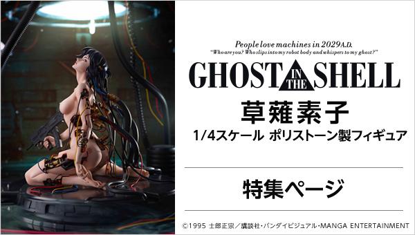 GHOST IN THE SHELL/攻殻機動隊 草薙素子フィギュア 特集ページ
