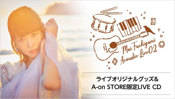 A-on STORE Presents「渕上 舞 アコースティックLIVE 02」