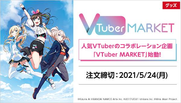 VTuber MARKET 第一弾 特集ページ