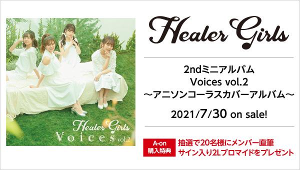 ヒーラーガールズ「Voices vol.2 ~アニソンコーラスカバーアルバム~」