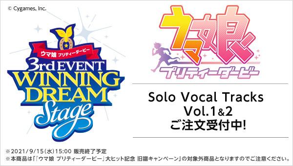 『ウマ娘 プリティーダービー』 3rd EVENT WINNING DREAM STAGE Solo Vocal Tracks Vol.1&2