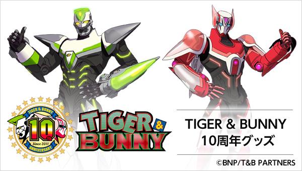 TIGER & BUNNY 10周年グッズ